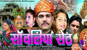rajasthani movie sanvliya seth poster