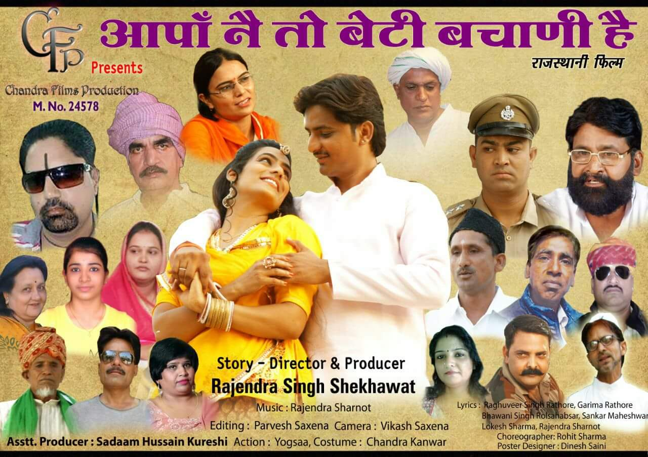 rajasthani movie aapan ne to beti bachani hai poster