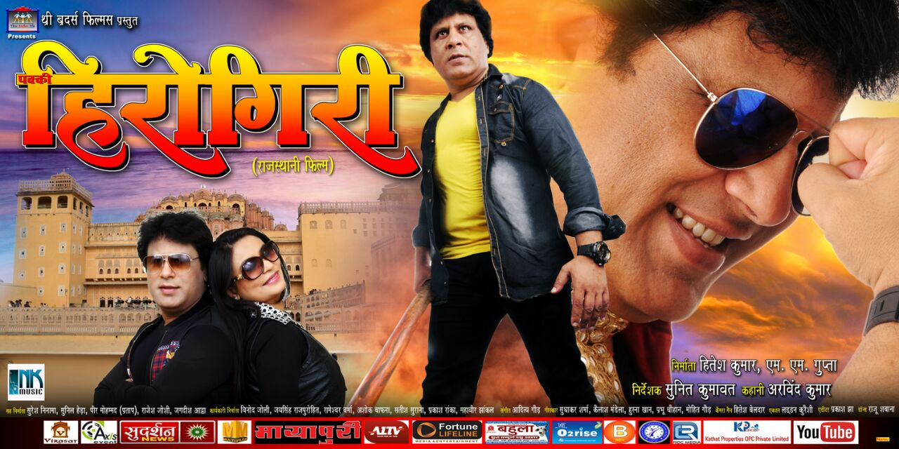 rajasthani movie pakki herogiri