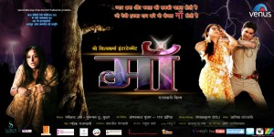 rajasthani movie maa 1