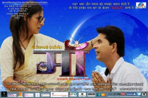 rajasthani movie maa