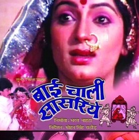 rajasthani movie bai chali sasriye