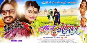 rajasthani movie bal-gopal poster