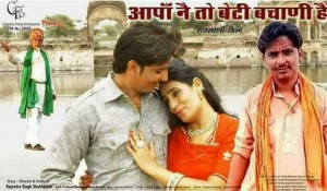 rajasthani movie apan ne to beti bachani hai movie poster