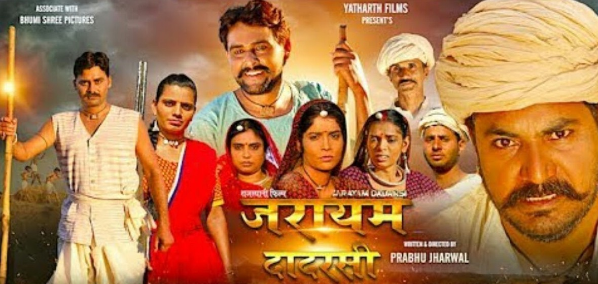 rajasthani movie jarayam dadarsi poster