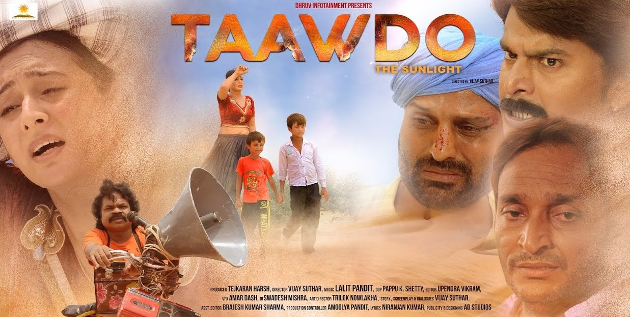 rajasthani movie tawado poster