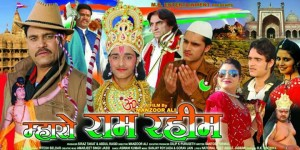 rajasthani movie mharo ram raheem