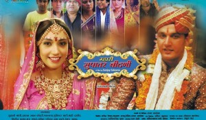 rajasthani movie mhari supatar binani poster