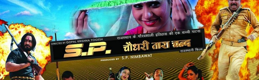 Rajasthani Movie Sp Chaudhry Tarachand Poster